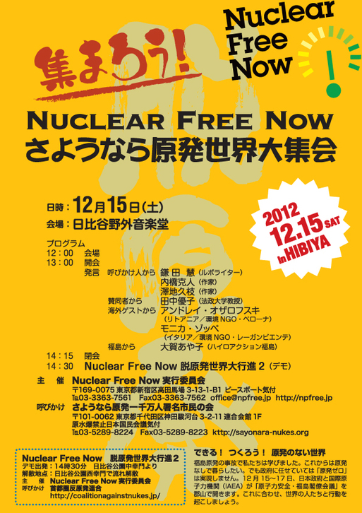 今年最後の大規模集会+デモ  12/15・日比谷野外音楽堂_c0024539_1214367.jpg