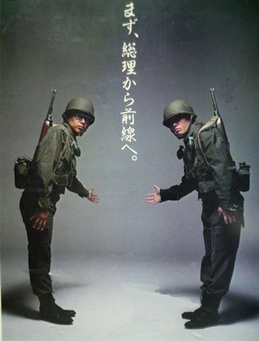 自衛隊を国防軍に? 「まず、総理から前線へ。」_c0024539_23501641.jpg