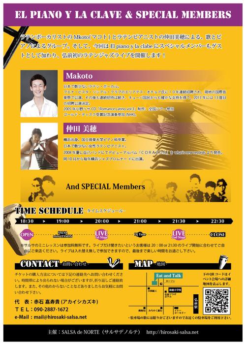 blog;青森公演のお知らせ〈1〉→12/7(金)弘前Eat & Talk!_a0103940_14501746.jpg