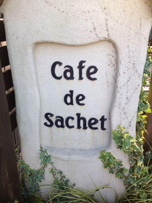 カフェドゥサシェ(cafe de sachet)_e0292546_22433532.jpg