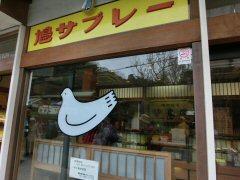 鎌倉七福神ウォーク_f0019247_20515463.jpg