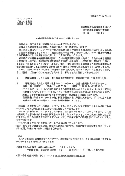 バス運賃割引の地域交流会と街頭活動(2012年12月15日) _a0103650_23425847.jpg