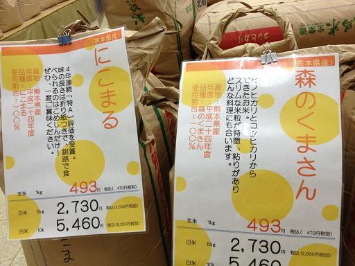 九州のお米はいかがですか?_d0154957_14174647.jpg