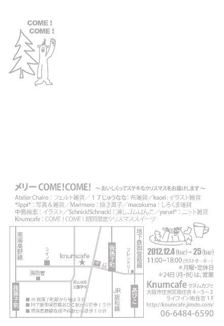 メリーCOME!COME!_b0024758_0262061.jpg