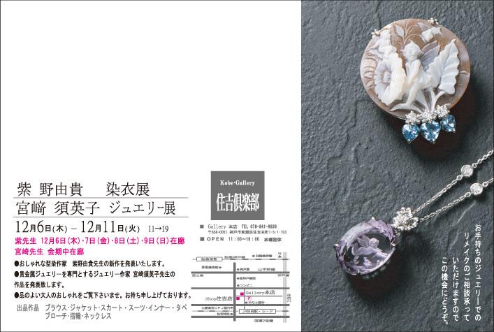 今日から。『紫野由貴・宮崎須英子展』_e0256889_2072366.jpg