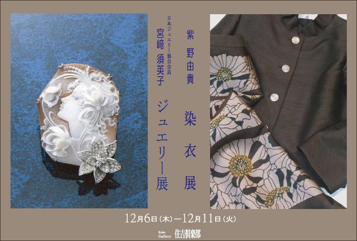 今日から。『紫野由貴・宮崎須英子展』_e0256889_207911.jpg