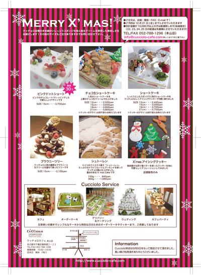 クリスマス_b0113808_1156288.jpg