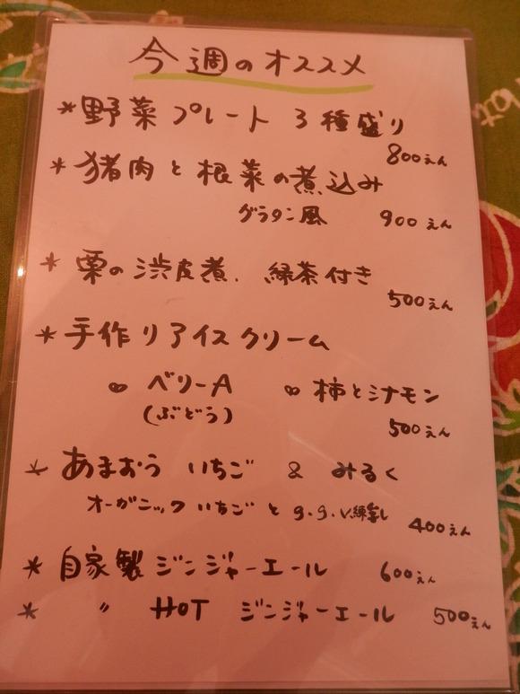 今週の「お勧めメニュー」と「委託先」☆_a0125419_1819092.jpg