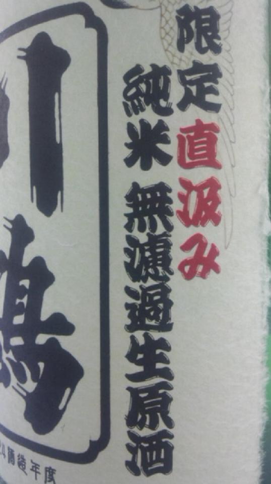 【日本酒】 川鶴 直汲み 純米 無濾過生原酒 讃岐オオセト70 限定 新酒24BY_e0173738_10492969.jpg