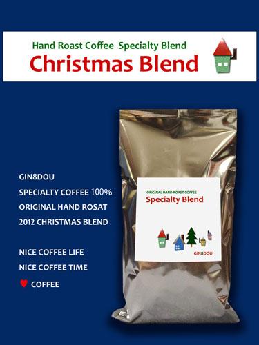 Christmas Blend / GIN8DOU_b0195242_2114236.jpg