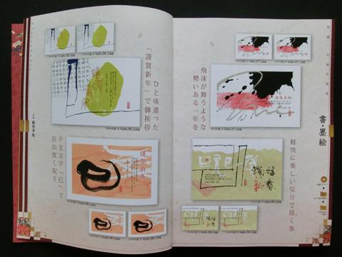 2013年巳年年賀状 掲載作品まとめ_c0141944_17461391.jpg