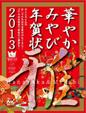 2013年巳年年賀状 掲載作品まとめ_c0141944_17463671.jpg