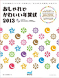2013年巳年年賀状 掲載作品まとめ_c0141944_17472775.jpg