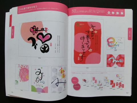 2013年巳年年賀状 掲載作品まとめ_c0141944_17475571.jpg