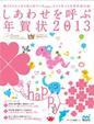 2013年巳年年賀状 掲載作品まとめ_c0141944_1748188.jpg