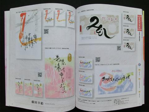 2013年巳年年賀状 掲載作品まとめ_c0141944_17493235.jpg