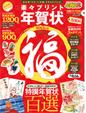 2013年巳年年賀状 掲載作品まとめ_c0141944_17495799.jpg