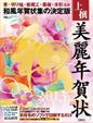 2013年巳年年賀状 掲載作品まとめ_c0141944_1749753.jpg