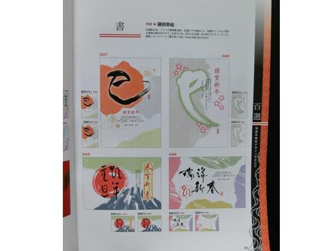 2013年巳年年賀状 掲載作品まとめ_c0141944_17503065.jpg
