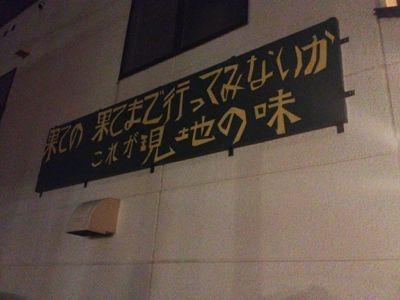 北海道 8日目 ☆ パウダーからのパキスタンカレー_c0151965_15172412.jpg