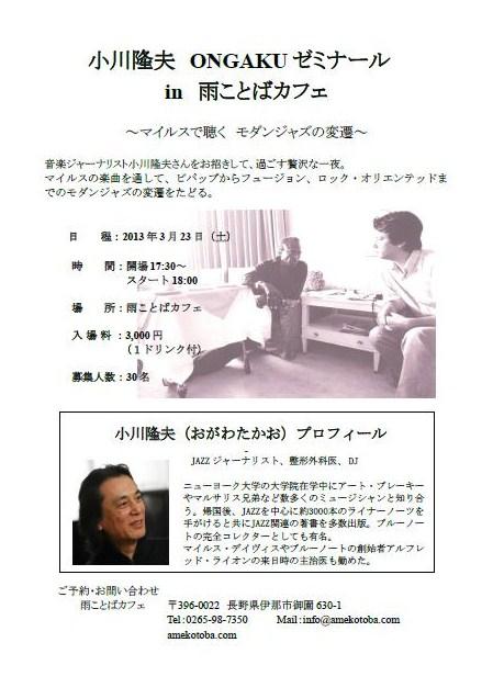 2012-12-07 今後のONGAKUゼミナール _e0021965_1305947.jpg