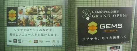 渋谷駅新南口にできた商業ビル「GEMS」は奥がふかい_d0183174_2014523.jpg
