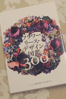 誠文堂新光社 フラワーリースデザイン図鑑300 に作品掲載していただきました_a0115684_2281333.jpg