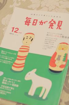 角川マガジンズ 「毎日が発見」12月号付録季節の花カレンダー表紙に_a0115684_23311532.jpg