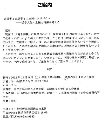 明天下午在东京学士会馆有一个免费的文化交流会,主办人是曾经担任过日本驻上海总领事的吉田先生_d0027795_15344369.jpg