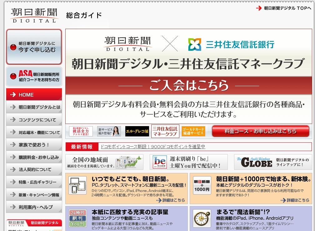 最新消息,第八届日语作文大赛二等奖以上获奖者将获赠朝日新闻电子版免费ID。_d0027795_1931237.jpg