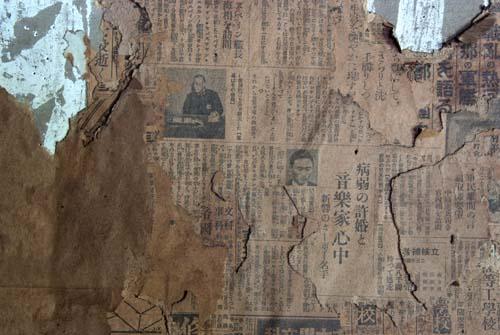炭住に残された新聞2_f0173596_731525.jpg