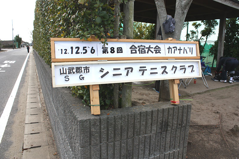 山武郡市シニアテニスクラブの忘年合宿_b0114798_933483.jpg