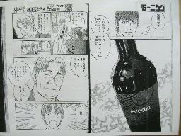 またまた「神の雫」ワイン。でもお買い得!_f0055803_15133855.jpg