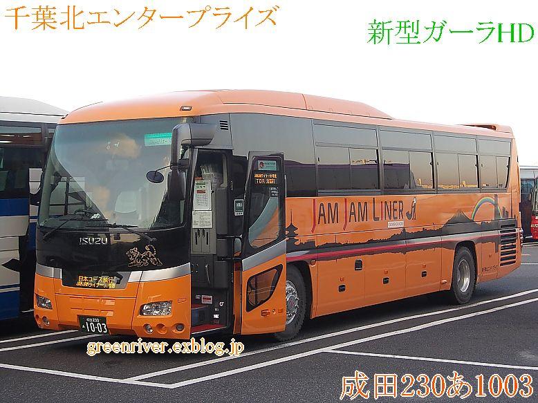 千葉北エンタープライズ 成田1003_e0004218_201458100.jpg
