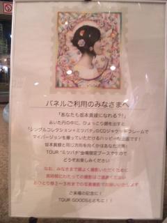 坂本真綾ツアー「ミツバチ」埼玉公演!_e0057018_6135278.jpg