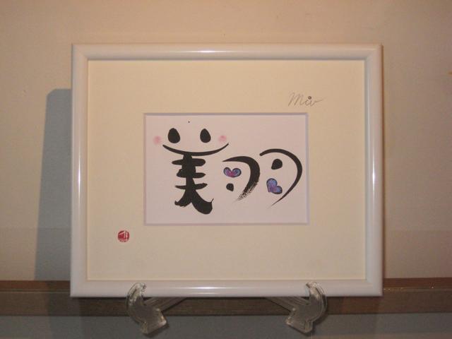 """""""美羽ちゃん""""_e0197227_1212443.jpg"""