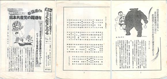 1985年 共産党後援会がアニメスタッフと連携 幻の都議選アピール発見_c0024539_1832219.jpg