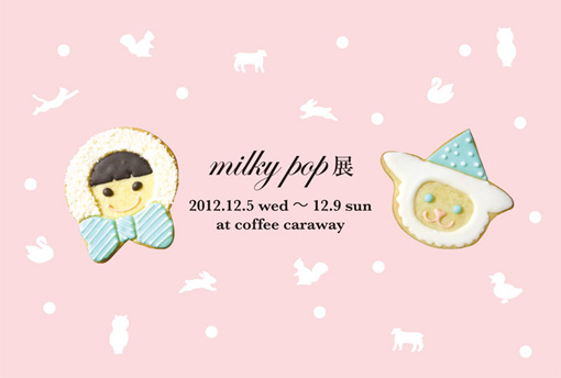 milky pop展開催中&あなたへのパン便り冬号NO.93掲載_c0120342_13451264.jpg