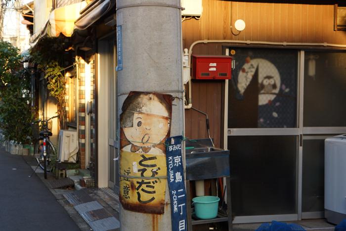 【NEX-7】 標準レンズの選択  スカイツリー・押上〜京島 実写編_c0035245_1505984.jpg