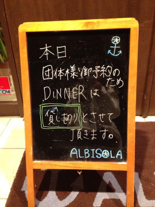 プリンセスX'mas Party in アルビソーラ☆2012_e0292546_23172285.jpg