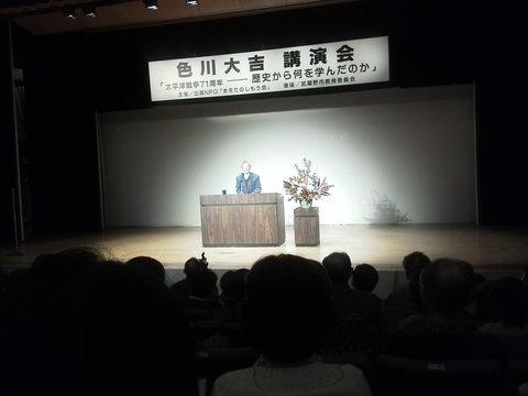 色川大吉さん講演会_b0050651_1946493.jpg