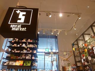Takashimaya&rise  二子玉川その3  お気に入りのお店♪_a0165160_23204385.jpg