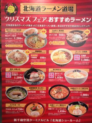 北海道最終日☆_c0151965_12432882.jpg