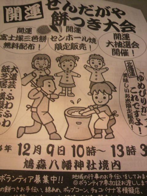 『千駄ヶ谷餅つき大会』_a0075684_18461322.jpg