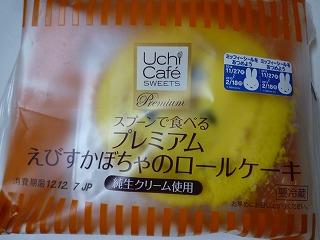 カボチャのロールケーキ♪_e0076995_003485.jpg