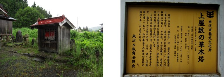山形編(14):米沢(11.8)_c0051620_8465516.jpg