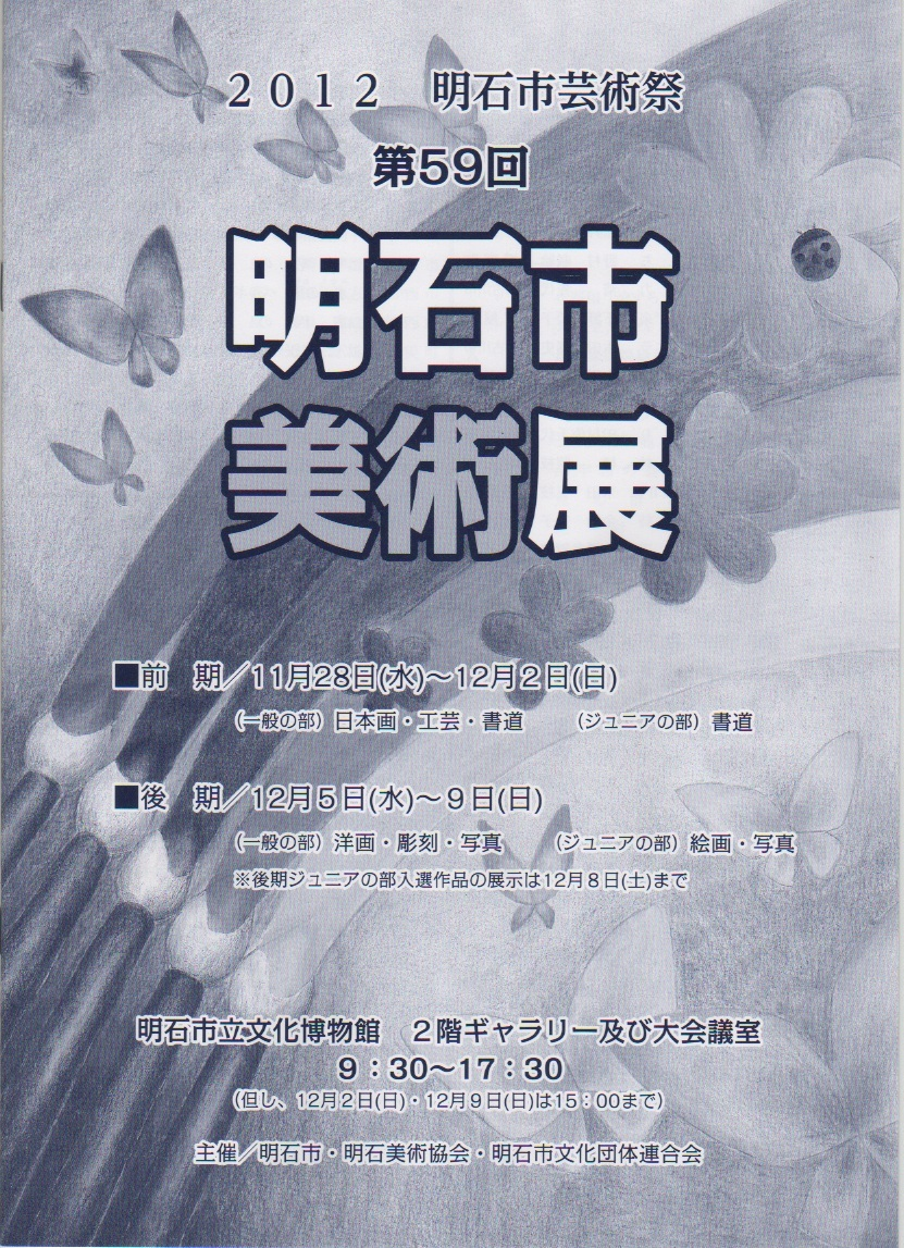 第59回明石市美術展(写真部門)入選_a0288226_239468.jpg