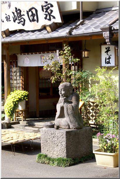 晩秋の深大寺(東京都)_d0123528_1402672.jpg