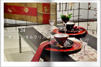 オリエンタルクリスマス -UTSUWAのレッスン 24_d0217944_1219084.jpg