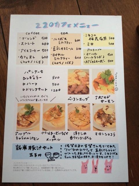 今日は、1日限定の220(にーにーまる)カフェが開催されます!_b0126653_248148.jpg